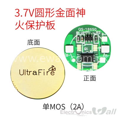 2A 3.7V 18650 Lithium ion Battery Protection Circuit MOSFET based -Ultrafire